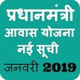 प्रधानमंत्री आवास योजना नई सूची जनवरी 2019 PMAY icon
