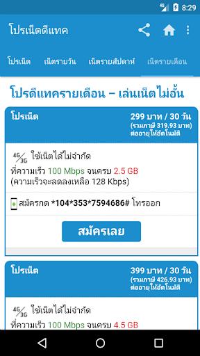 โปรดีแทคเน็ต โปรเน็ตดีแทค screenshot