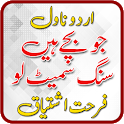 Jo Bache Hain Sang Samait Lo by Farhat Ishtiaq icon