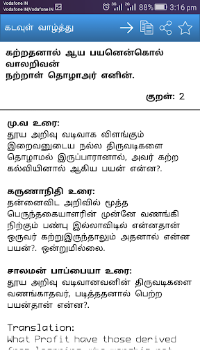 Thirukkural With Meanings 2.3 screenshots 2