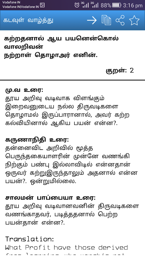 Thirukkural With Meanings- screenshot