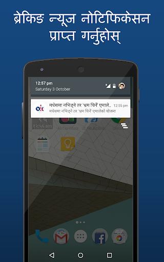 Onlinekhabar 7.1 screenshots 5