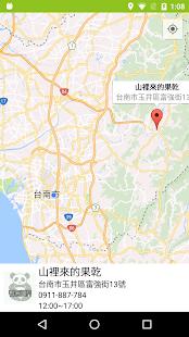 果果商城 - náhled