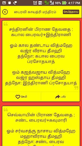 Gayathri Manthiram Sri Durgai Slogam Tamil Lyrics - Apps on Google Play
