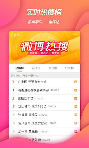 Sina Weibo screenshot 4