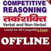 Competitive Reasoning Verbal & Non-Verbal Hindi