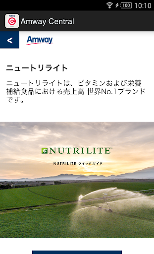 Amway Central Japan u30a2u30e0u30a6u30a7u30a4u30bbu30f3u30c8u30e9u30eb 1.0.3 Windows u7528 1