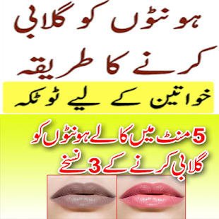 Download lips ko pink kaise kare in urdu For PC Windows and Mac apk screenshot 2