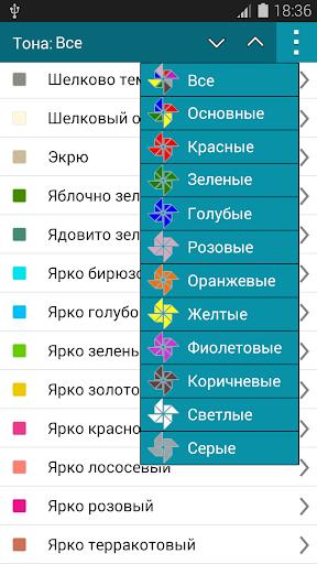 Цвета для планшетов на Android