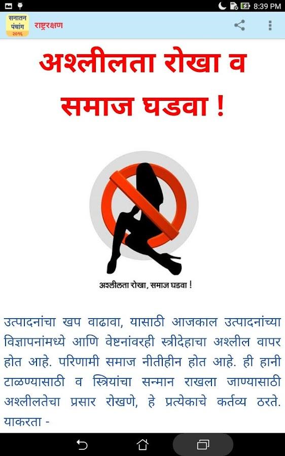 Marathi Panchang