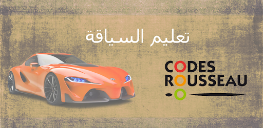 Code Rousseau تعليم السياقة captures d'écran