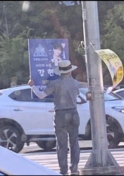 kang hyeonsu dad