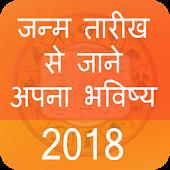 Tải Janam Tarikh Se Jane Apna Bhavishya miễn phí
