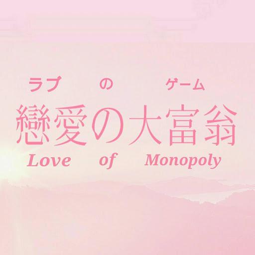 戀愛の大富翁