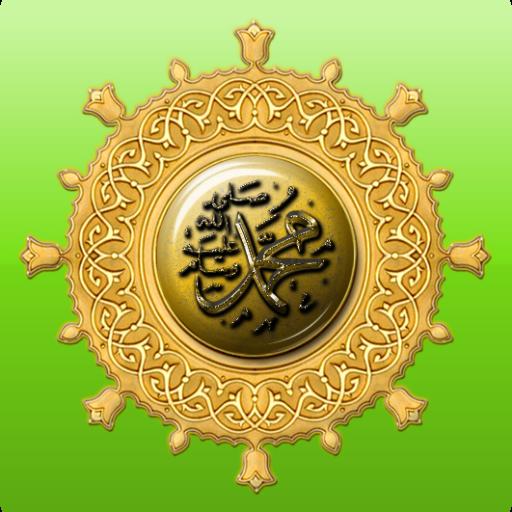 Noble Names of Prophet(PBUH) (app)