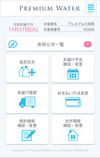 無料生活Appのプレミアムウォーター|記事Game