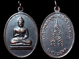 เหรียญพระพุทธทักษิณมิ่งมงคล ปี 2511 วัดเขากง จ.นราธิวาส