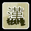천자문 익히기 icon