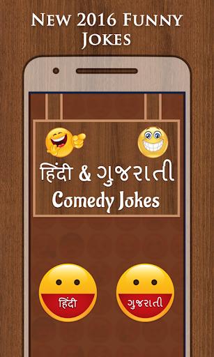Download SMS Jokes - Hindi & Gujarati Google Play softwares