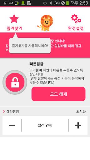 베이비락-동영상잠금