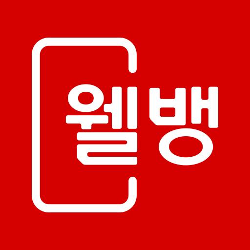 웰컴디지털뱅크(웰컴저축은행)