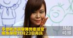 李偲嫣涉選舉舞弊案提堂 獲准保釋11月23日再訊