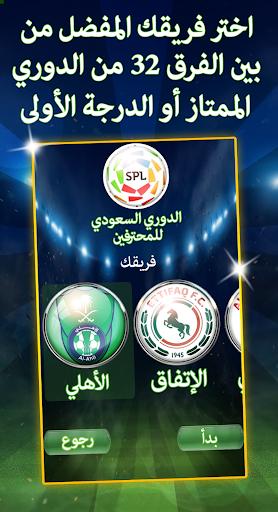 لعبة الدوري السعودي للمحترفين  2020 ⚽🏆 1.8 screenshots 2