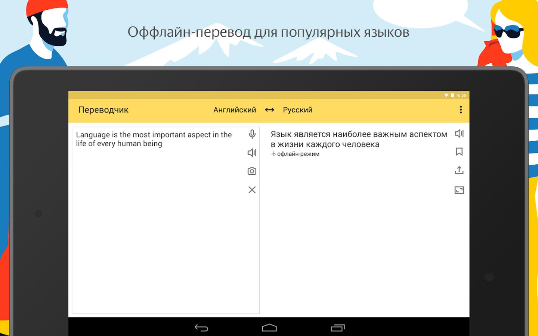 Google и установить переводчик яндекс
