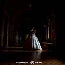Wedding photographer Romana Urbanovich (UrbanovychRomana). Photo of 27.10.2016