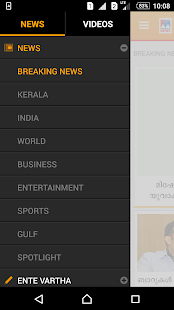 Manorama News - Live TV*- screenshot thumbnail