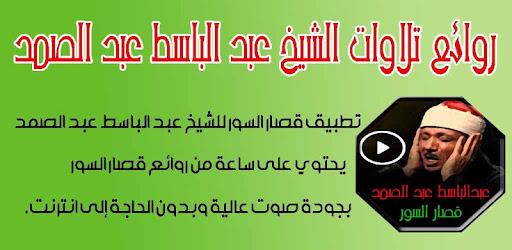 Abdul Baset Abdel Samad quran