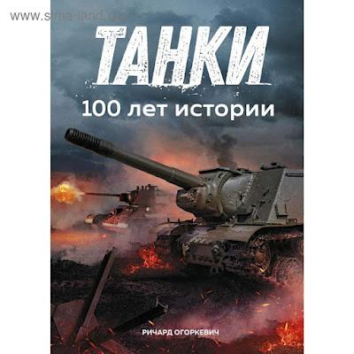 Танки. 100 лет истории, Огоркевич Р.