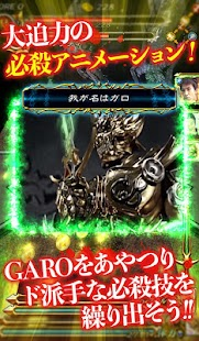 牙狼GARO-魔戒の迷宮-- screenshot thumbnail