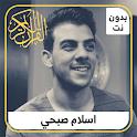 القران الكريم بصوت اسلام صبحي بدون نت icon