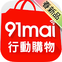 91mai就要買 - 行動購物商城 icon