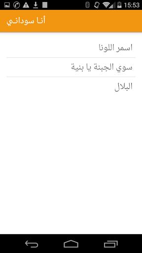 أنــــا ســودانــي screenshot 6