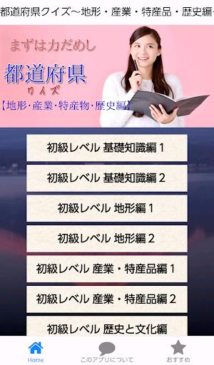 都道府県クイズ~地形・産業・特産物・歴史編~