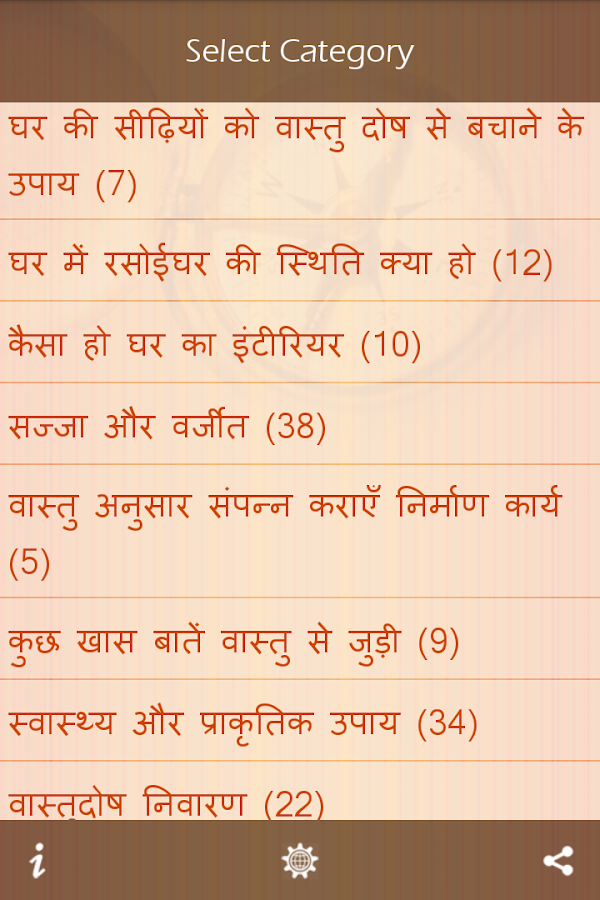 Screenshots of Vastu Shastra (वास्तुशास्त्र) for iPhone