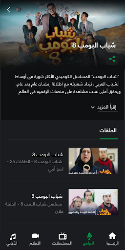 Rotana.net screenshots 3