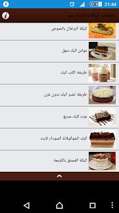 وصفات كيكات لذيذة نيو - náhled