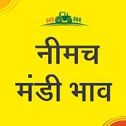 नीमच मंडी भाव / Neemuch Mandi Bhav