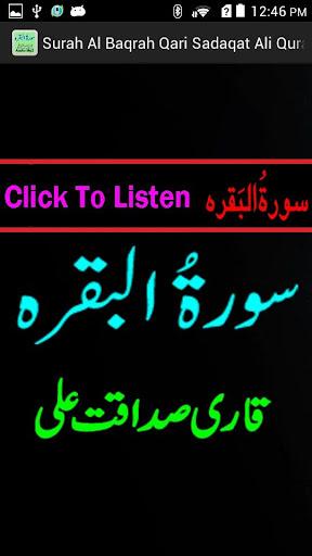 New Surah Baqrah Audio Sadaqat