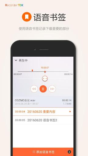 Recorder TOK 录音机 - 高清录音 通话录音