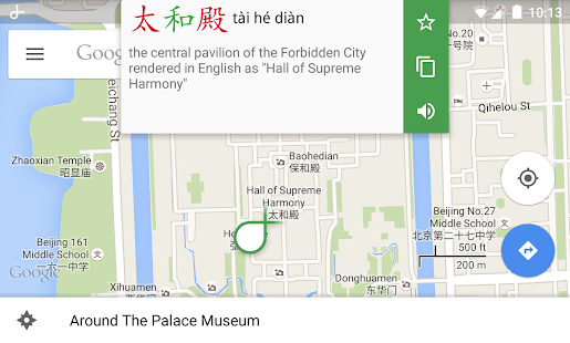 Hanping Chinese Popup- screenshot thumbnail