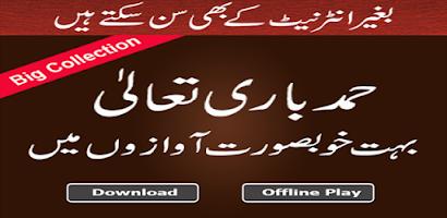 Hamd E Bari Tala - Android app on AppBrain