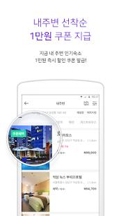 야놀자 바로예약 - 전국 모텔/호텔/펜션/게하 예약 - náhled