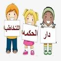 دار الحكمه للتخاطب مجموعات التدريب المصوره الناطقه icon