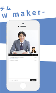iM【インタビューメーカー】 オンライン面接アプリ - náhled