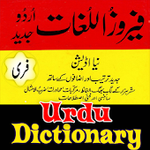 Jadeed Dictionary Urdu Lughaat
