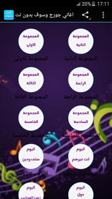 أغاني جورج وسوف بدون نت - screenshot